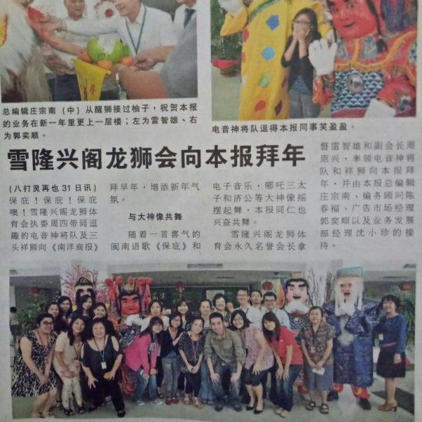 NanYang Press Media